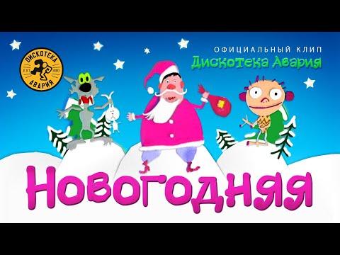 Дискотека Авария — Новогодняя (Официальный клип, 1999) [HQ]