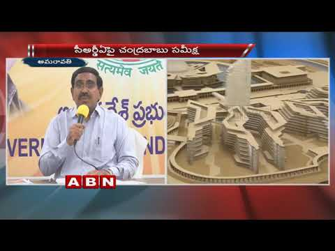 CM Chandrababu Naidu hold review meeting on Amaravathi construction works