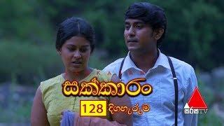 Sakkaran | සක්කාරං - Episode 128 | Sirasa TV Thumbnail