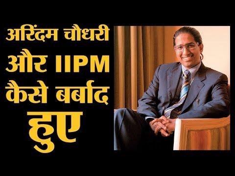 Arindam Chaudhuri के IIPM से जुड़ाव पर Court ने  Shah Rukh Khan से जवाब मांगा है | Maheshwer Peri