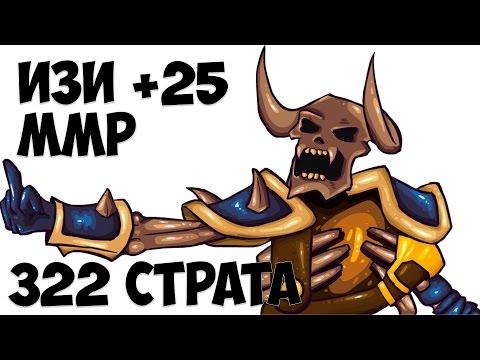 видео: ИЗИ ПОДНЯТИЕ ММР clinkz 322% винрейт 1337 матчей