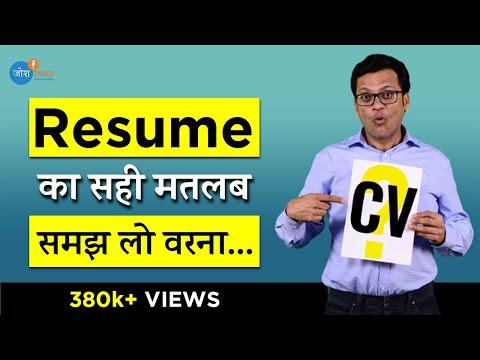 Resume/CV Kya Hota Hai In Hindi | रिज्यूमे, सीवी, बायोडाटा क्या होता है  | CV #1