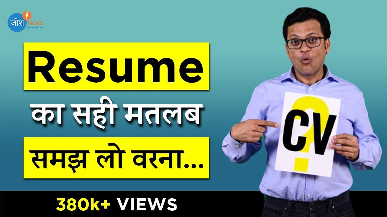 Resume Cv Kya Hota Hai In Hindi À¤° À¤œ À¤¯ À¤® À¤¸ À¤µ À¤¬ À¤¯ À¤¡ À¤Ÿ À¤• À¤¯ À¤¹ À¤¤ À¤¹ Cv 1 Youtube