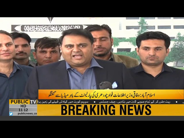 Information Minister Fawad Chaudhry media talk outside of National assembly | 17 October 2018