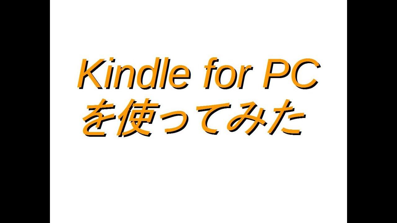 で kindle 読む pc