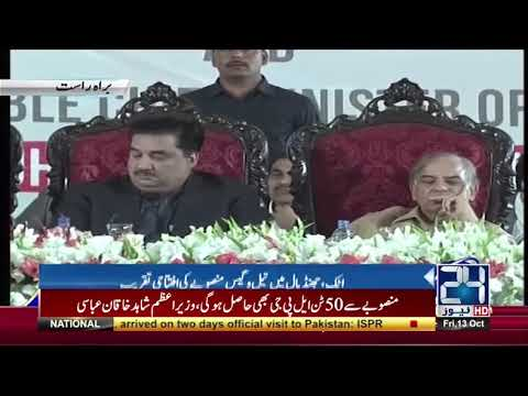 Shahid Khaqan Abbasi Addresses  An Event - 13 Oct 2017