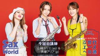 テレビ番組やライブ、雑誌などでサックスの演奏を披露し、ファンの間でその腕前が話題となっているSKE48の古畑奈和。このコーナーは彼女に様々なジャンルの音楽や ...