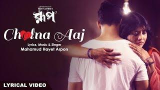 Cholna Aaj   Lyrical Video   ROOP (2017)   Mahamud Hayet Arpon   Toya & Sagar   Vicky Zahed