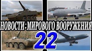 Новости вооружения мира 22 .Военная техника и вооружение.Последние новости впк мира и стран нато.