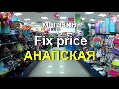 "Станица АНАПСКАЯ и магазин ""FIX PRICE"", 24 марта 2017 года"