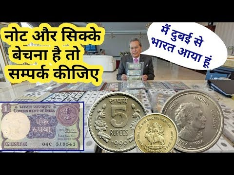 यहां बेचे \Sell old coin and note direct buyer contact Dubai
