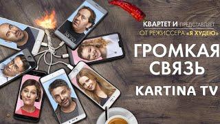 """Комедия 2019 """"Громкая связь"""" в видеотеке START на Kartina.TV Трейлер."""