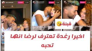 بث مباشر لرغدة و رضا مع عمر-رضا يقبل رغده و رغدة تعترف لرضا انها تحبه