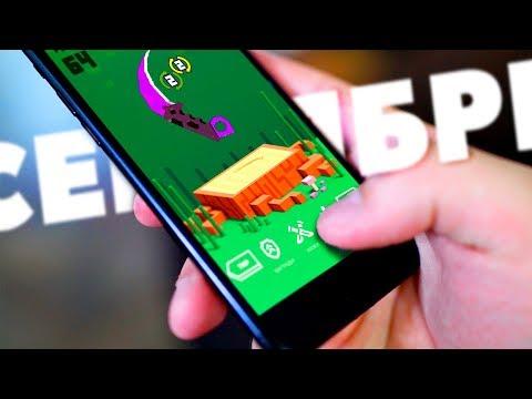 Лучшие игры для смартфона! Сентябрь - Cмотреть видео онлайн с youtube, скачать бесплатно с ютуба