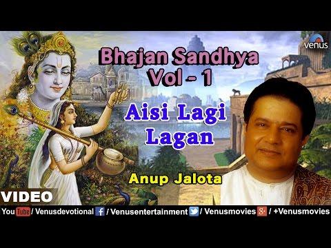 Aisi Lagi Lagan Full Song - Anup Jalota   Bhajan Sandhya Vol - 1  