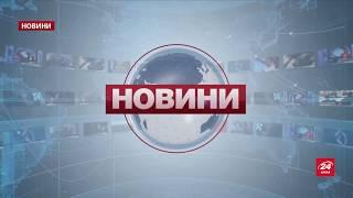 Випуск новин за 22:00: Рятувальна операція