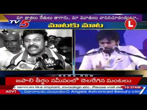 Thumbnail: Chiranjeevi Emotional & Serious Comments On Pawan Kalyan And His Behavior Towards Him
