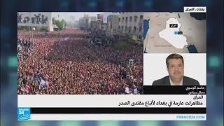 مظاهرات حاشدة في بغداد لأتباع مقتدى الصدر