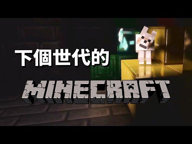 Minecraft 官方光影要來了!!!!!提早進入下個世代的麥塊!!!!