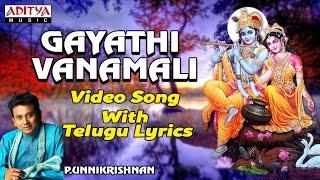 Gayathri Vanamali ► Sri Krishna Darshnam Songs ◄ Video Song with Telugu Lyrics by Unni Krishnan