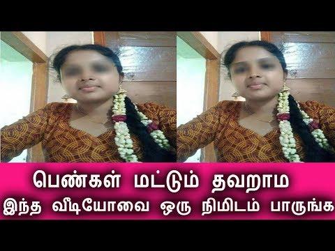 பெண்கள் ஒரு நிமிடம் இந்த வீடியோவை பாருங்க கட்டாயம் புடிக்கும் | Tamil Cinema News | Kollywood News