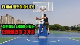 농구 더블클러치레이업 실전에서 사용할수있는 3가지 더이…