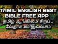 TAMIL ENGLISH BIBLE APP BEST FULL HD