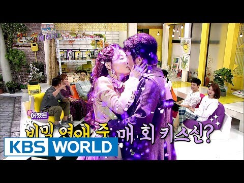 Ahn Jaewook supervised his young wife's 'kiss scene'? [Happy Together / 2017.07.27]