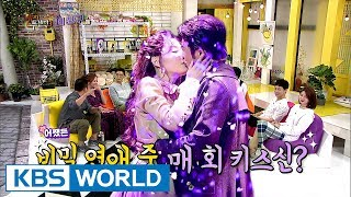 Ahn Jaewook supervised his young wifes kiss scene? [Happy Together / 2017.07.27] YouTube Videos