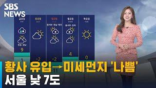 [날씨] 황사 유입→전국 미세먼지 '나쁨'…서울 낮 7도 / SBS