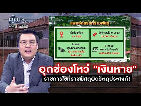 อุดช่องโหว่ เงินหาย ราชการใช้ที่ราชพัสดุผิดวัตถุประสงค์ - วันที่ 17 Feb 2020