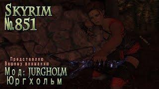 Skyrim s 851 Подземный город