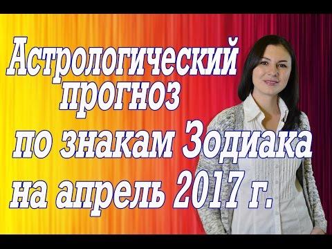 Елена Зимовец: Астрологический прогноз на апрель 2017