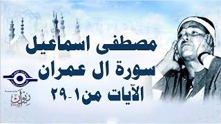 الشيخ مصطفى إسماعيل - سورة ال عمران ( مجّود )  [ الآية ١  - ٢٩ ]
