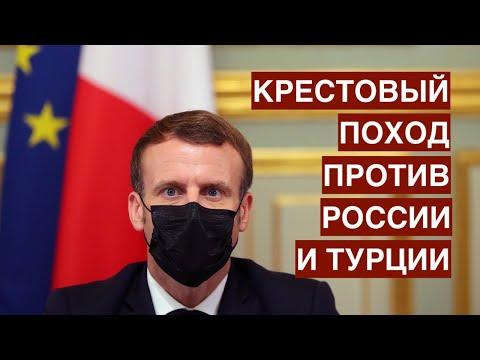 Против России и Турции  начали крестовый поход. Вена, Париж, Ницца  - дело Азефа живо!