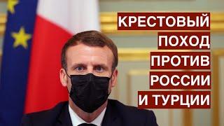 Против России и Турции начали крестовый поход Вена Париж Ницца дело Азефа живо