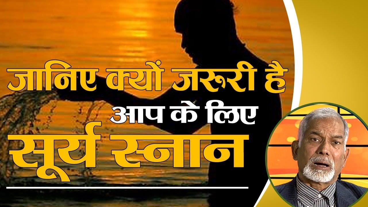 जानिए क्यों जरूरी है, आप के लिए सूर्य स्नान || Dr Nagendera Neeraj