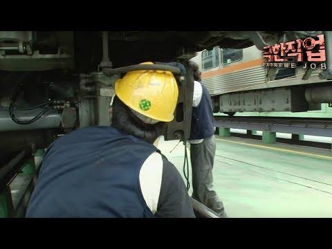 [극한직업/Extreme JOB] 부산지하철 차량 기지 제2부