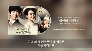 이선희 (Lee Sun Hee) - 여우비 (Fox Rain) [내 여자친구는 구미호 OST Part 1] …
