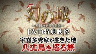 幻の城~戦国の美しき狂気~」DVDに収録される特典映像の中から、「鈴木...