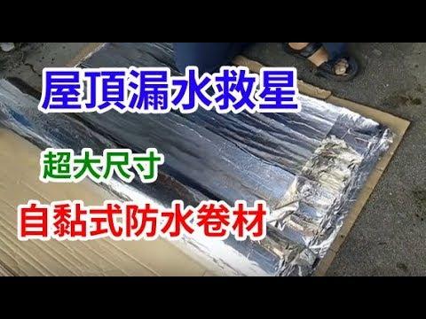 屋頂漏水救星 ok貼布 超大尺寸 自黏式防水卷材 1公尺寬10公尺長 waterproof materials Waterproof membrane - YouTube
