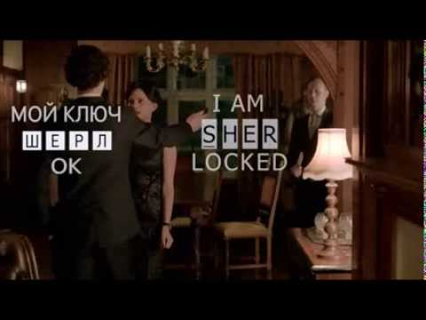 Шерлок холмс серия с ирен адлер