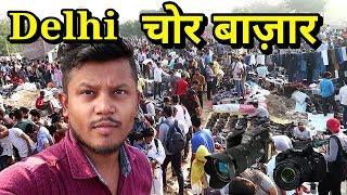 Chor Bazar Delhi Buy Cheap Price Shoes,Watches,electronics,DSLR & Cloths Delhi CHOR BAZAR
