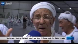 وهران: إنطلاق أول فوج يضم 314 حاجا نحو البقاع المقدسة من مطار أحمد بن بلة