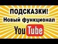 Интерактивные Кликабельные ПОДСКАЗКИ поверх видео в YouTube. Новый функционал Ютуб 2015.