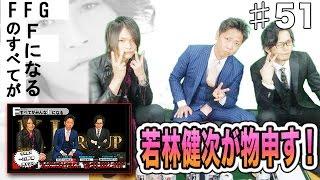 歌舞伎町 FLASH&Full House【FFGのすべてがFになる】(16/4/26) お店探しも!!求人も!!夜の総合サイト夜遊びを楽しくする [NIGHTTube] http://www.nighttube.net/...