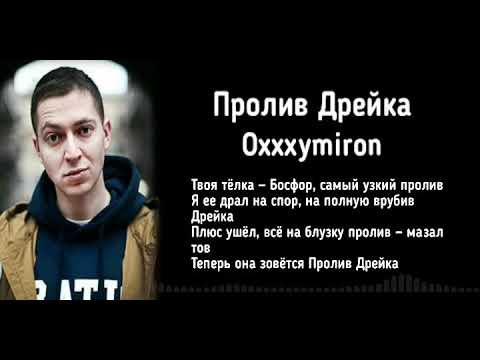 Пролив Дрейка - Oxxxymiron (lyrics/текст)