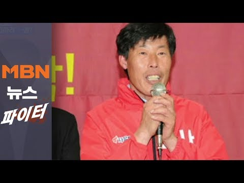 """MBN 뉴스파이터-""""군의원 전원 사퇴하라""""···분노한 예천군민"""