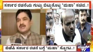 BJP Will Form Government In Karnataka Within 3 Days: Maharashtra BJP Member Prof. Ram Shinde