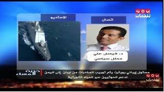 ما وراء محاولة الزج بمياه الكويت في تهريب السلاح للحوثيين؟ |حديث المساء تقديم عبدالله دوبلة